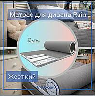 """Матрац топер """"Rain"""" ортопедичний для дивану помірно жорсткий гіпоалергенний"""