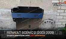 Захист двигуна Рено Сценік 2 (сталева захист піддону картера Renault Scenic 2)