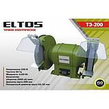 Точило электрическое ELTOS ТЭ-200, фото 2