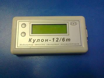 Індикатор ємності свинцево-кислотних батарей КУЛОН 12/6m