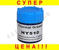 Термопаста в банке HY510