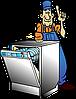 Ремонт, обслуживание и запчасти для посудомоечных машин