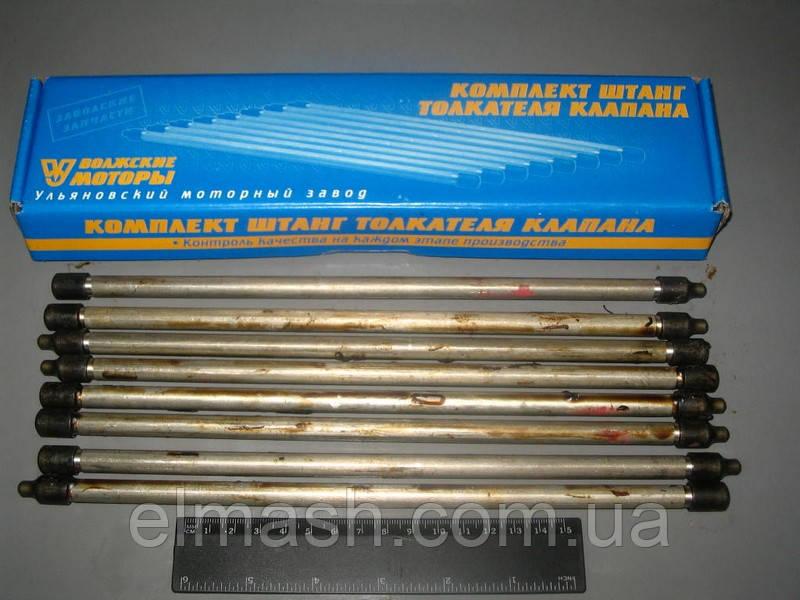 Штанга толкателя клапана ВОЛГА, ГАЗЕЛЬ (дв.402, 4216),УАЗ АИ-92 (8 шт+ регулировочные винты) (пр-во УМЗ)