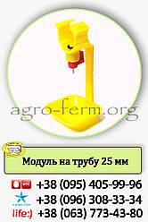 Модуль на круглую трубу НК 2 (желтый)