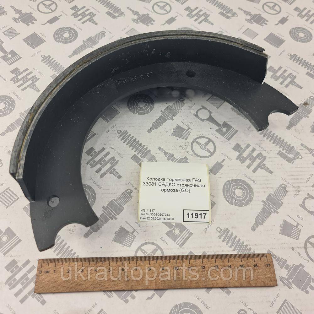 Колодка тормозная ГАЗ 33081 САДКО стояночного тормоза (GO) (3308-3507014)