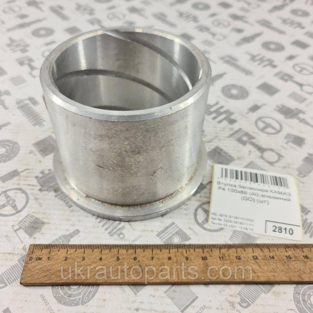 Втулка балансира КАМАЗ Р4 100х86 (Al) алюміній (GO) (5320-2918074-Р4)