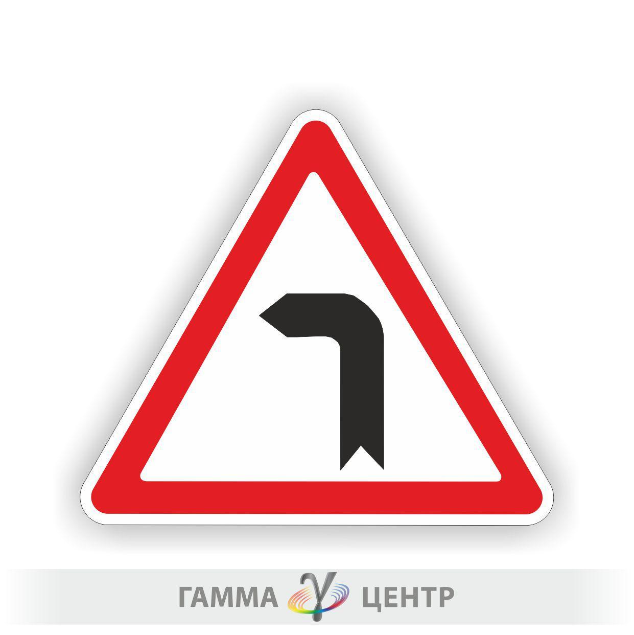 Маска дорожнього знаку 1.2. Небезпечний поворот ліворуч
