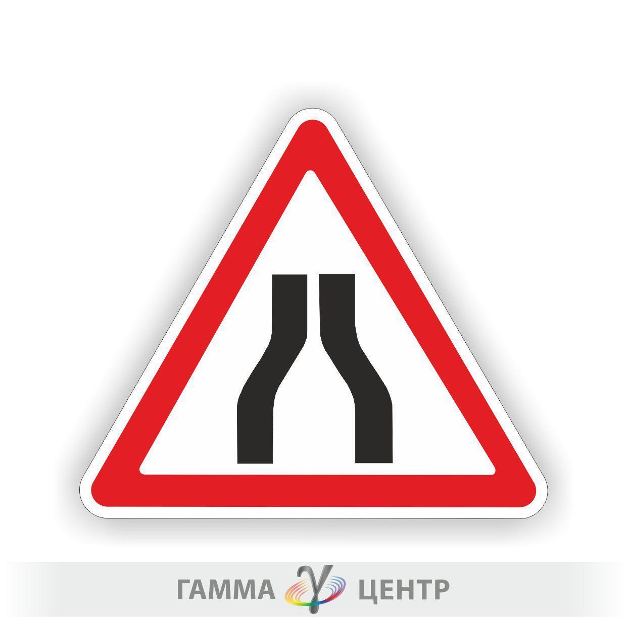 Маска дорожного знака 1.5.1. Сужение дороги