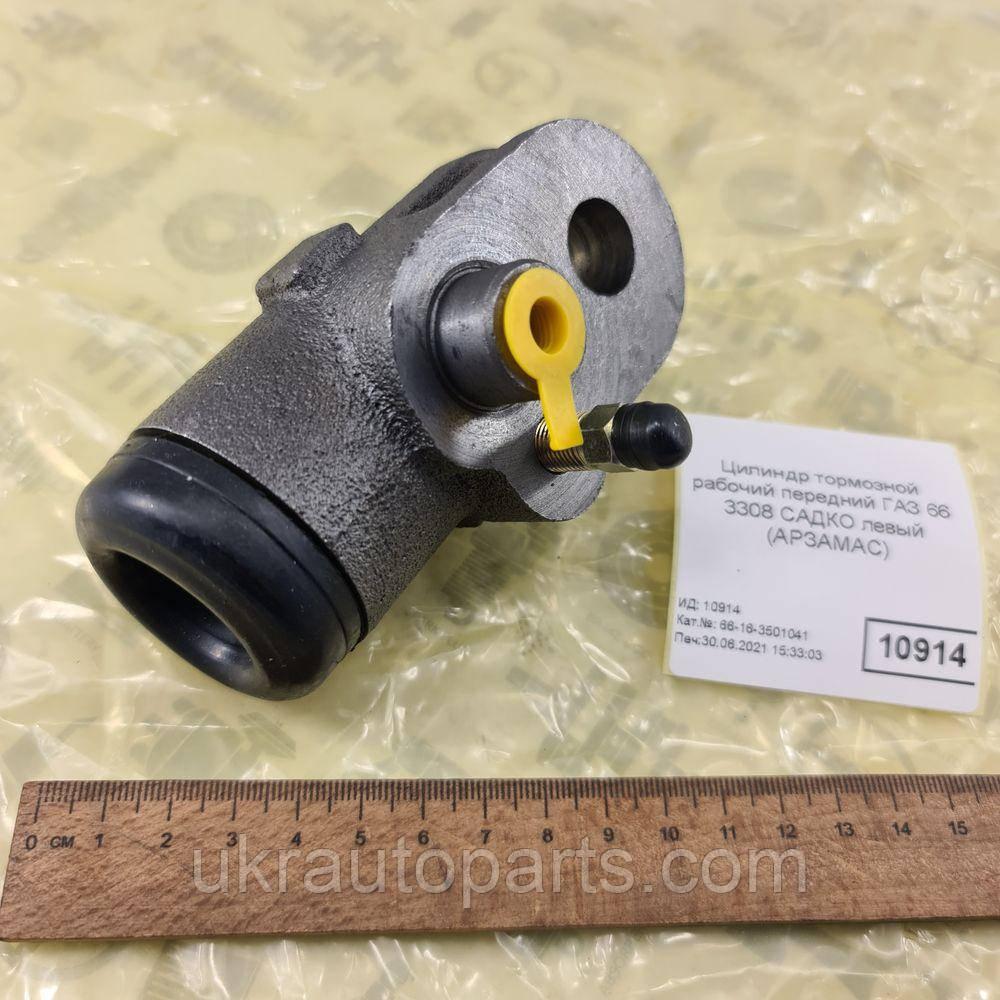 Циліндр гальмівний робочий передній ГАЗ 66 3308 САДКО лівий (АРЗАМАС) (66-16-3501041 (АР))