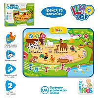 Интерактивный музыкальный коврик Limo toy М 3455,развивающий детский коврик файна ферма Limo toy М 3455