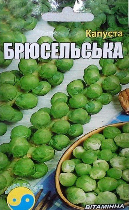 """КАПУСТА Брюссельская ТМ """"Флора Плюс"""" 1 г"""