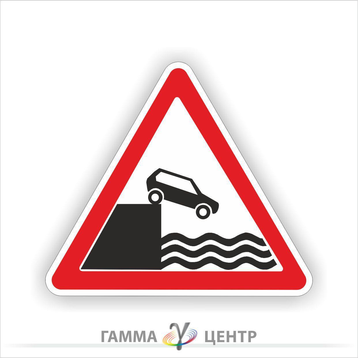 Маска дорожного знака 1.8. Выезд на набережную или берег