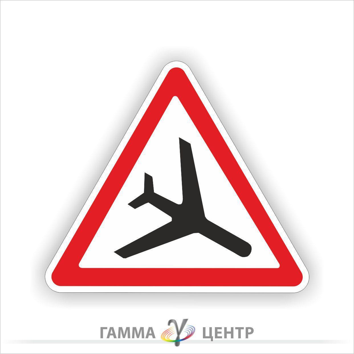 Маска дорожного знака 1.18. Низколетящие самолеты