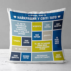 Подушка с принтом Чому ти найкращий тато 30x30, 40x40, 50x50 (3P_19F004_UKR)
