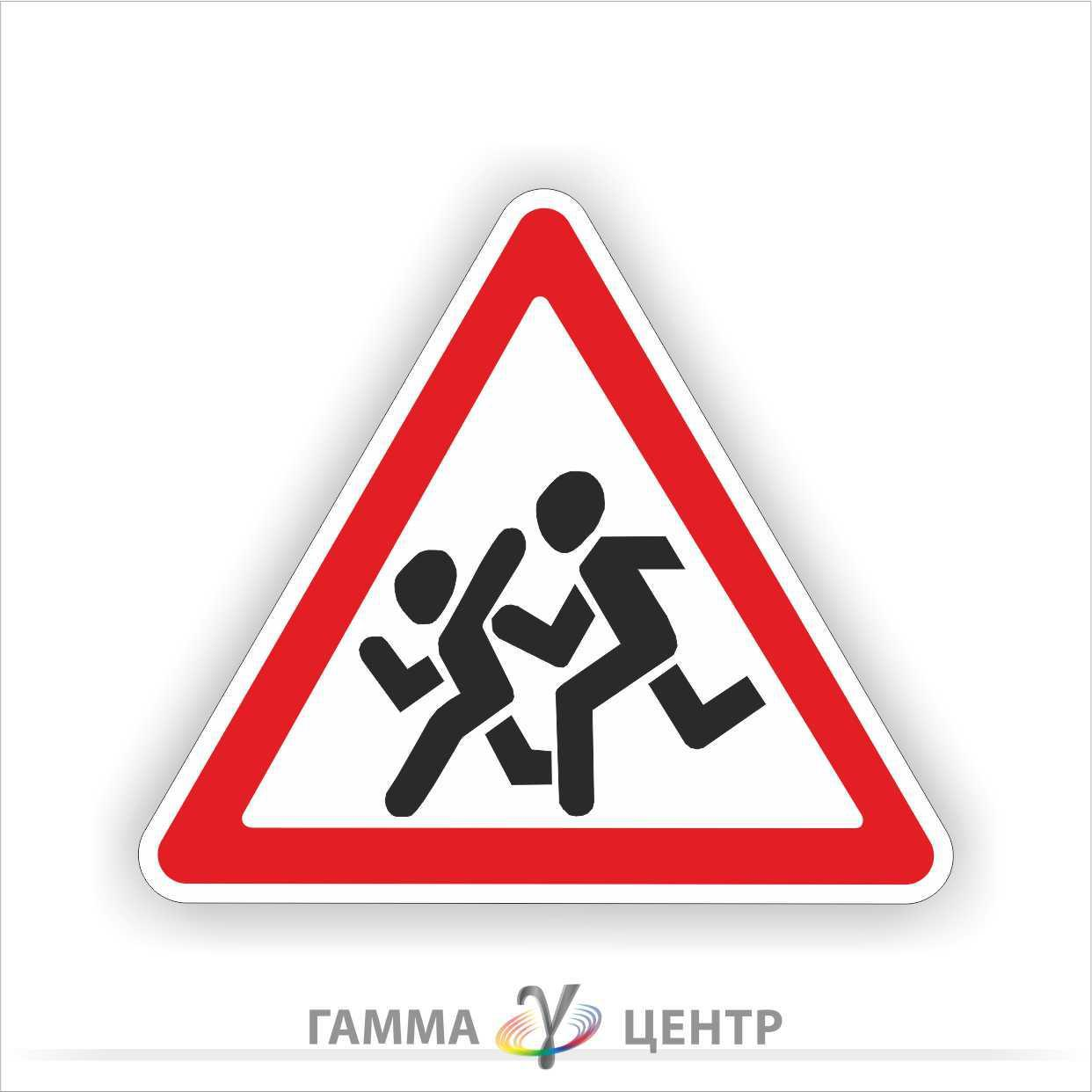 Маска дорожного знака 1.33. Дети