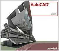 Курсы AutoCAD (углублённый)