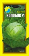 """Капуста Колобок F1 ТМ """"Флора Плюс"""" 0,5 г"""