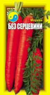 """МОРКВА БЕЗ СЕРЦЕВИНИ ТМ """"Флора Плюс"""" 3 г"""