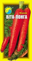 """МОРКВА ВІТА-ЛОНГА ТМ """"Флора Плюс"""" 3 г"""