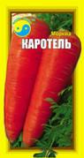 """Морковь Каротель ТМ """"Флора Плюс"""" 3г Годен до 10.2017года."""
