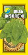 """Щавель Широколистий ТМ """"Флора Плюс"""" 2 р"""