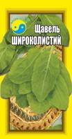"ЩАВЕЛЬ ШИРОКОЛИСТИЙ ТМ ""Флора Плюс"" 3 г"