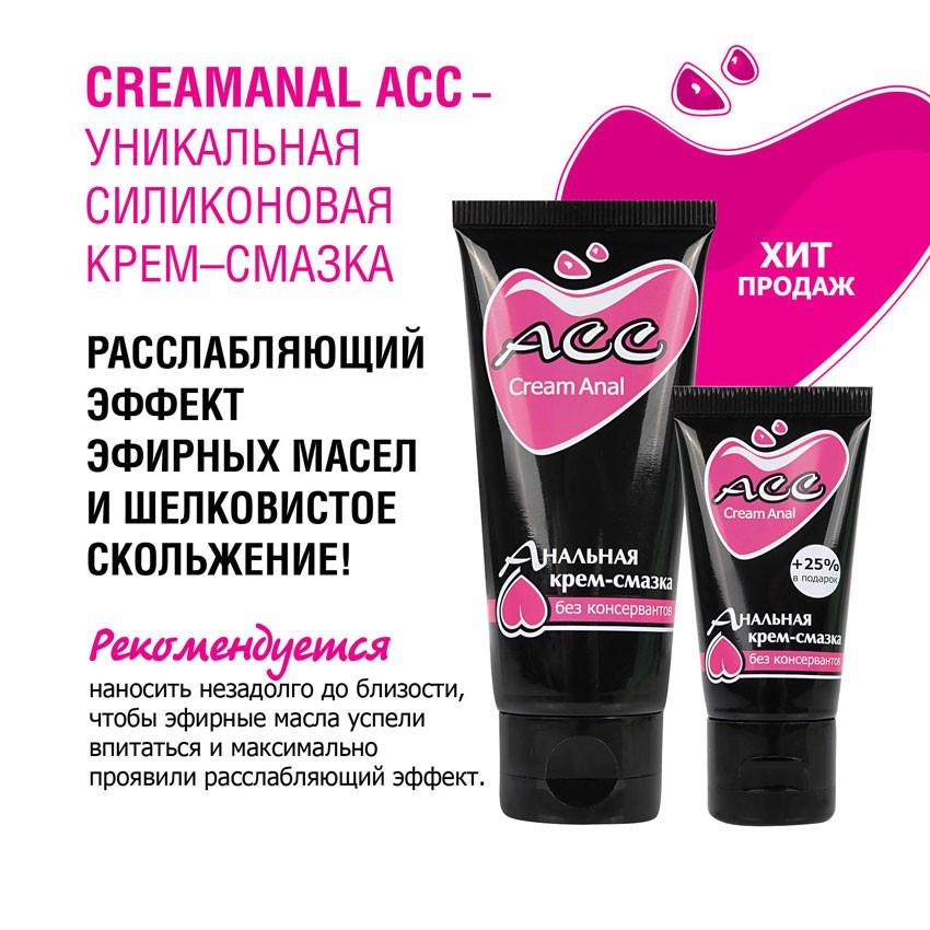 Анальная Крем-смазка силиконовая CREAMANAL АСС туб 50 г