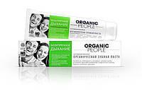 """""""Organic People"""" паста зубная безупречное дыхание 100 гр."""