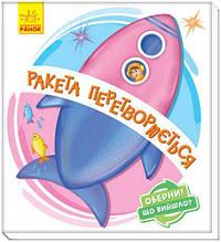 """Книжка дитяча """"Ракета перетворюється"""" укр"""