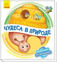 "Книжка дитяча ""Чудеса в природі"" укр"