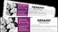 """""""Organic People"""" паста зубная день и ночь 100 гр."""
