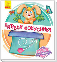 """Книжка детская """"Проделки фокусника"""" укр"""