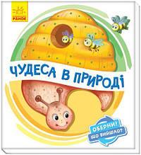 """Книжка детская """"Чудеса в природе"""" укр"""