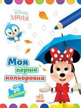 [ЛП1427010У] Disney Маля. Моя перша кольоровка. Мінні. (У)