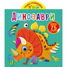 """Книга """"Играйка-развивайка. Динозаври"""", 75 наклейок (укр)"""