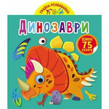 """Книга """"Играйка-развивайка. Динозавры"""", 75 наклеек (укр)"""
