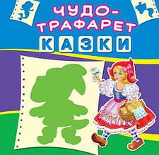 """Книга """"Диво-трафарет. Казки"""" (укр)"""
