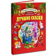 """Детская книга """"Лучшие сказки"""""""
