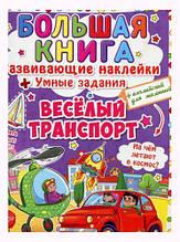 """Книга """"Развивающие наклейки. Умные задания. Веселый транспорт"""""""