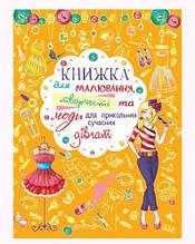 """Книга для малювання, творчості та моди """"Для модних сучасних дівчаток"""" (укр)"""