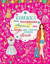 """Книга для малювання, творчості та моди """"Для стильних сучасних дівчаток"""" (укр)"""