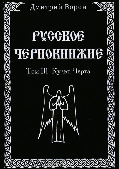 Російське Чернокнижие. Том 3.Культ Риса. Ворон Дмитро (книга)