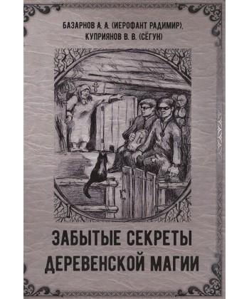 Забытые секреты деревенской магии. Базарнов А. (книга)