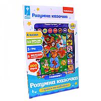 Интерактивный планшет Країна іграшок «Умная сказка» украинский язык, 24*19*1 см, (PL-720-97), фото 4