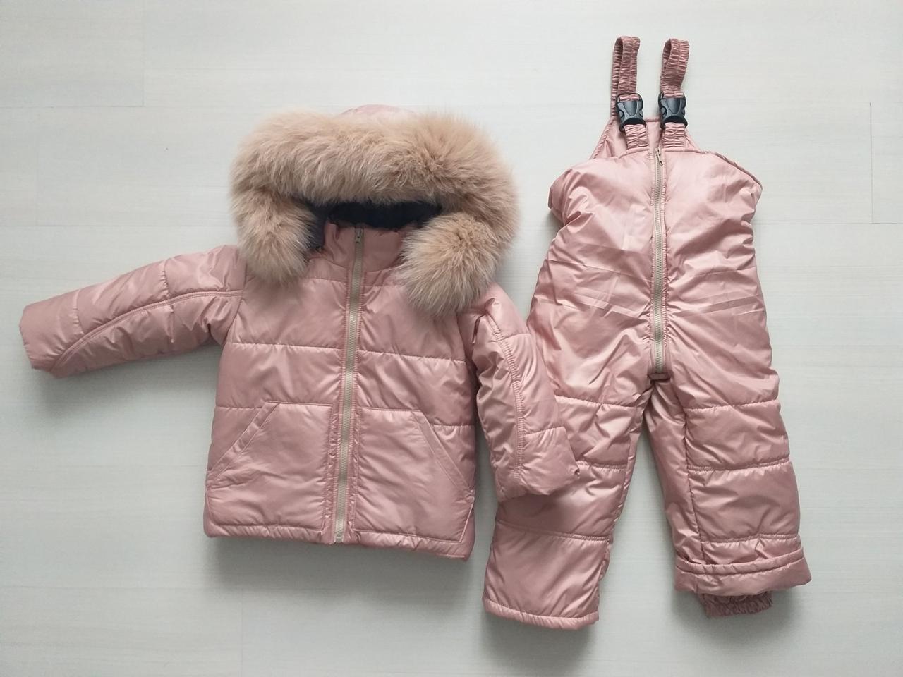 Зимние костюмы куртка и полукомбинезон на мальчика и девочку