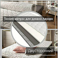 """Ортопедичний матрац для дивана середньої жорсткості """"Аврора"""" тонкий двосторонній матрац на диван термовойлок"""