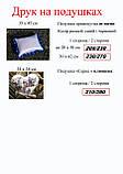 Сублимационная печать на подушках, печать фото на подушке, фото 2
