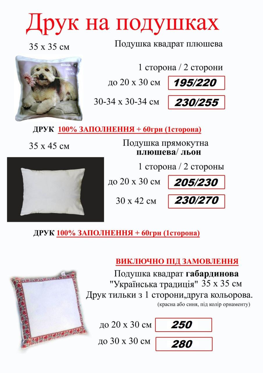 Сублимационная печать на подушках, печать фото на подушке