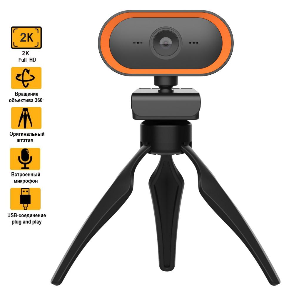 Веб-камера 2K Quad HD (2560x1440) вебкамера с автофокусом микрофон с шумоподавлением для ПК компьютера