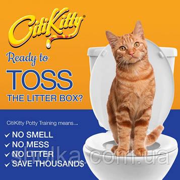 РОЗПРОДАЖ!!! Система привчання котів до унітазу Citi Kitty